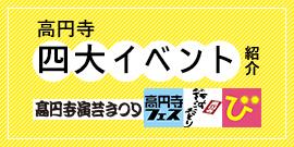 高円寺四大イベント紹介